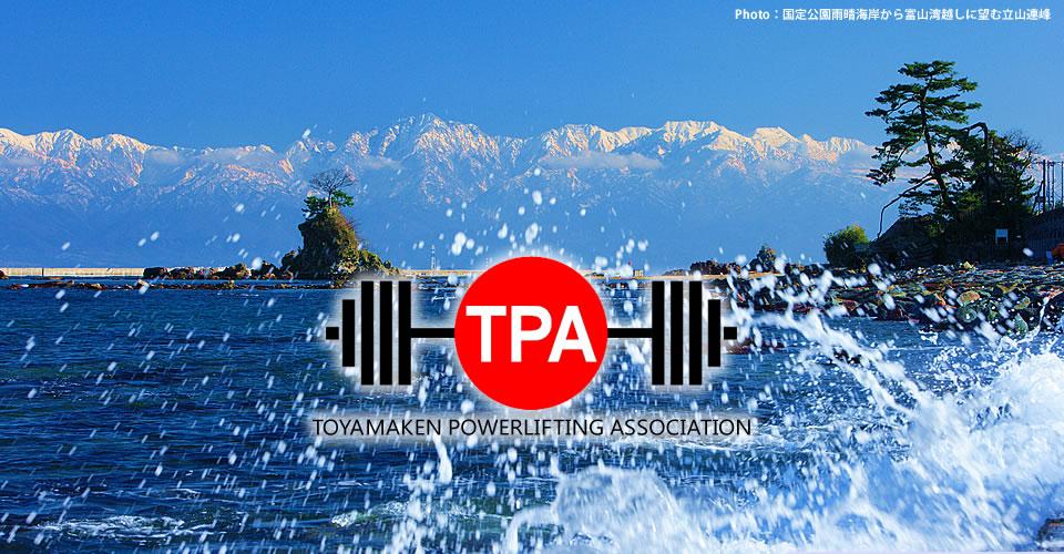日本海に面した北陸地方・富山県のパワーリフティング協会です。大会開催情報、各種イベント情報など、随時発信しています。