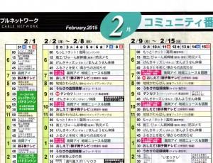 高岡ケーブルテレビ番組表