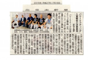 H27年7月16日  北日本新聞