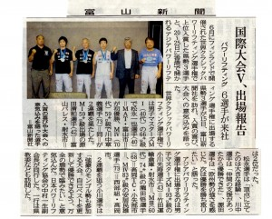 H27年7月16日  富山新聞報