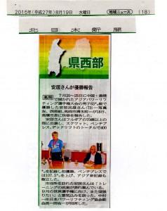 8月19日安居選手北日本新聞掲載