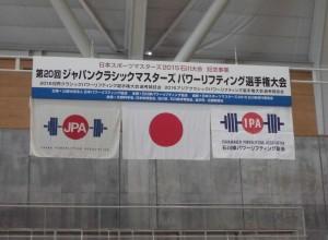 9月12日クラシックパワー国旗配列