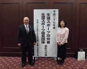 10月9日表彰式尾山さんと