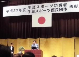 10月9日表彰式鈴木大地長官
