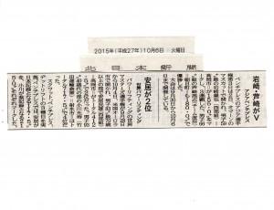 H27年10月北日本新聞掲載