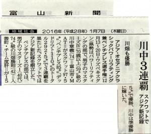 H28年1月7日富山新聞