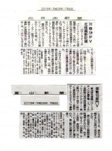 H28年7月6日北信越パワー新聞