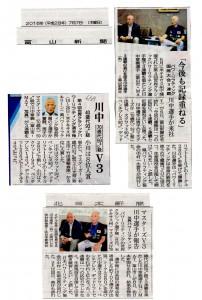 H28年7月7日川中選手新聞記事