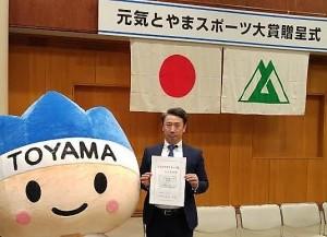 ★守山選手スポーツ賞受賞