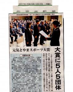 ★2月16日守山選手とやまスポーツ賞