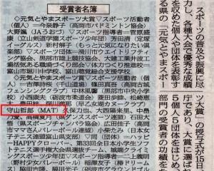 ★2月16日守山選手スポーツ賞記事