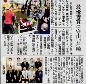 29年2月5日小矢部ベンチ大会記事