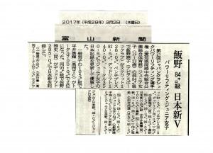 クラシックパワー大会結果富山新聞