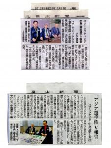 ★29年5月13日中島選手新聞記事
