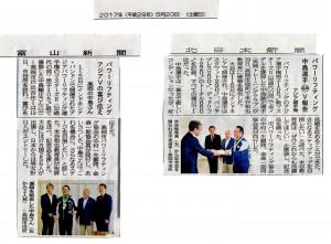 ★29年5月20日朝刊中島選手
