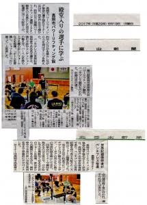 ★29年6月19日セミナー新聞記事
