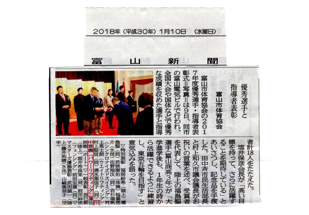★30年1月11日川中選手表彰