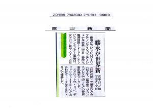 ★30年7月藤永選手世界新富山新聞