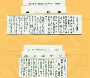 ★R1年9月18日新聞記事